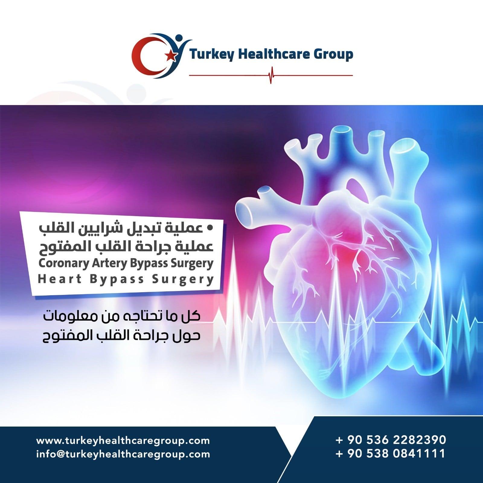 عملية جراحة القلب المفتوح في تركيا