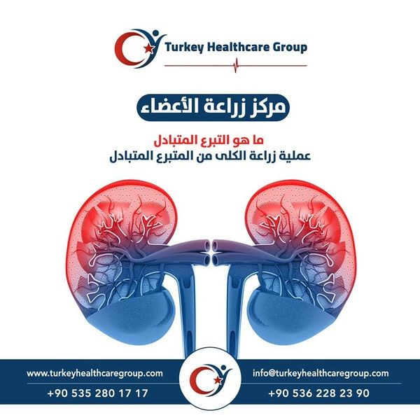 A reciprocal donor kidney transplant