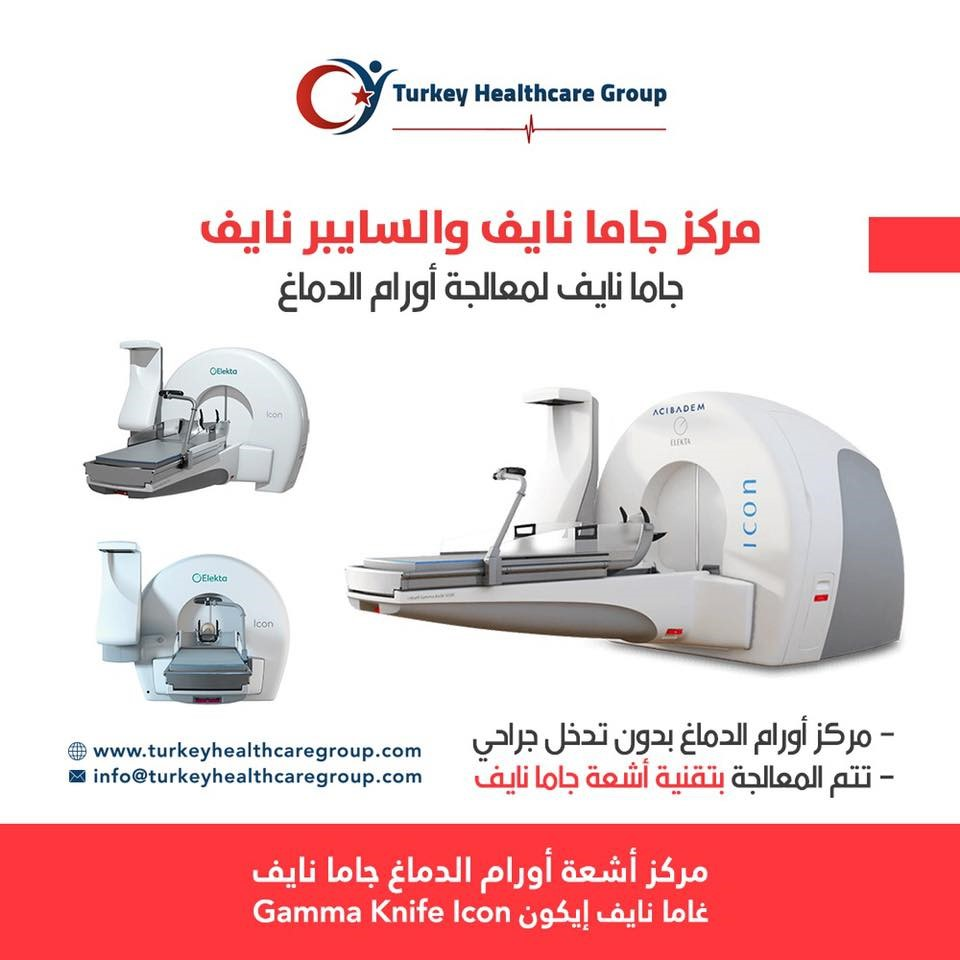 Gamma Knife and Cyber Knife Center
